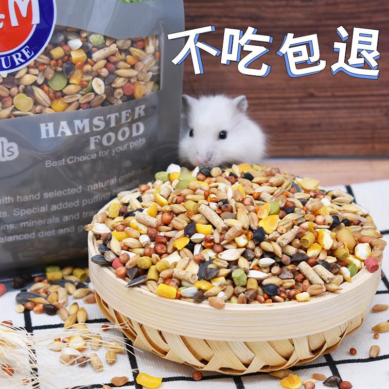 [猫儿馆小宠便利店饲料,零食]哈姆小宠仓鼠粮食银狐食物主粮天然综合月销量33件仅售9元
