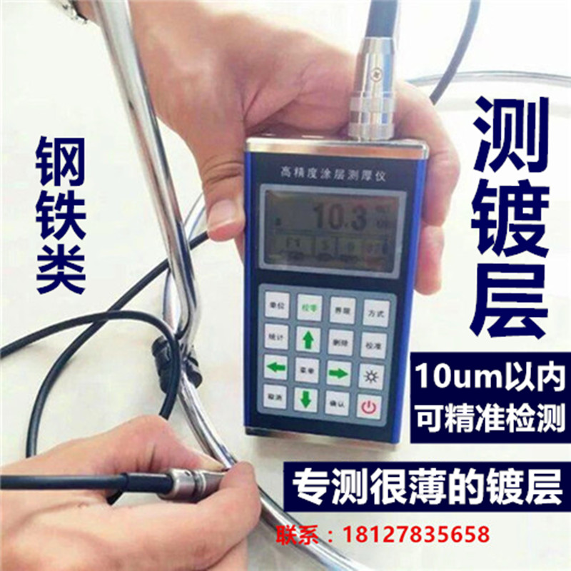 果欧GT980高精度电镀镀层测厚仪金属紧固件镀锌镀铜层涂层检测仪
