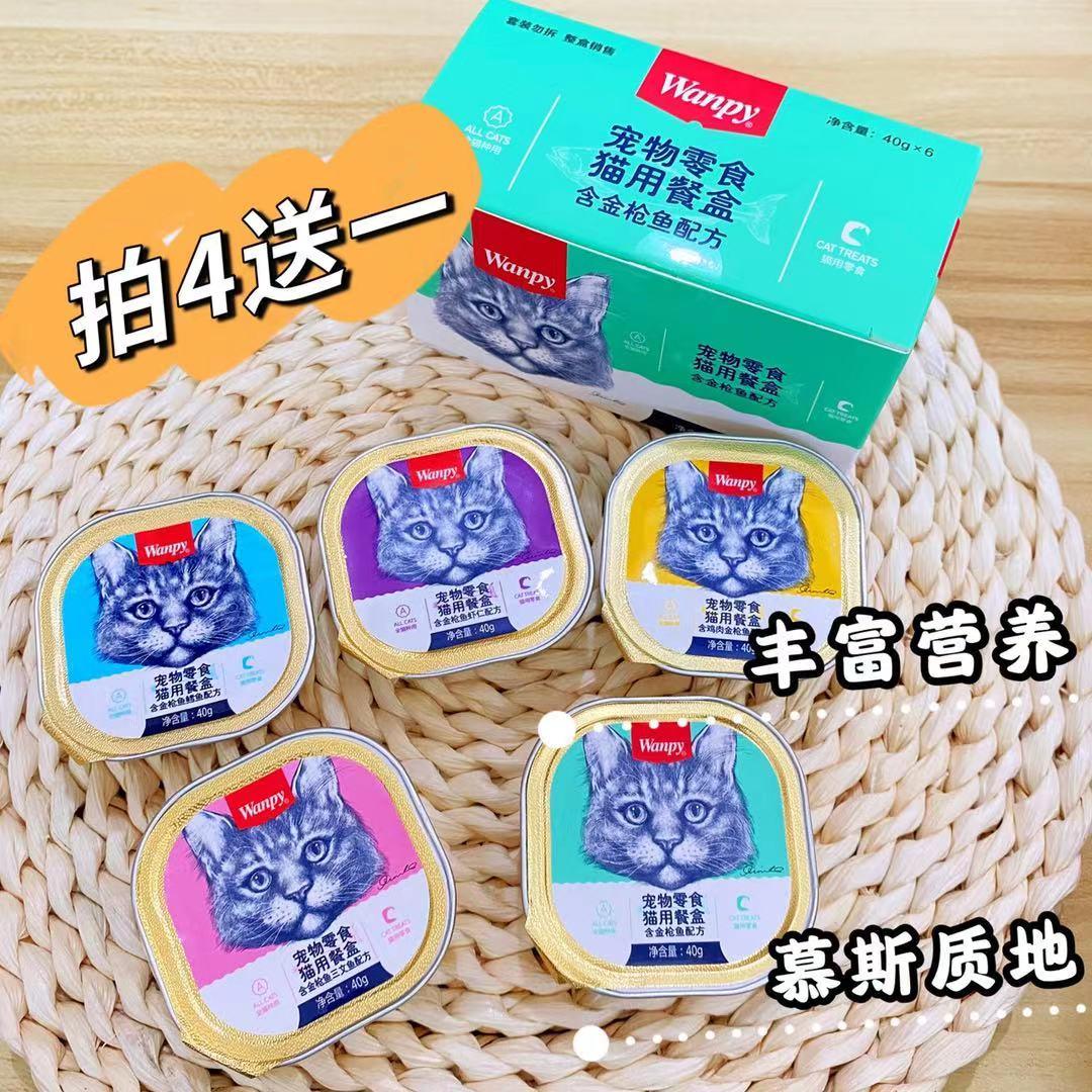 Wanpyのやんちゃな猫の弁当箱40 g*6缶の猫の間食新鮮な包装猫の湿っぽい食糧は子供の猫になって肥えている猫の缶詰を増加します。