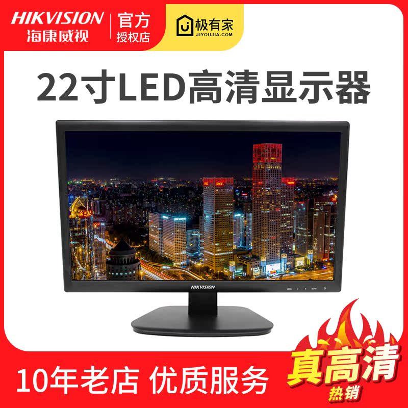 海康威视DS-D5022QD-S监控录像高清监视器22寸显示屏幕设备
