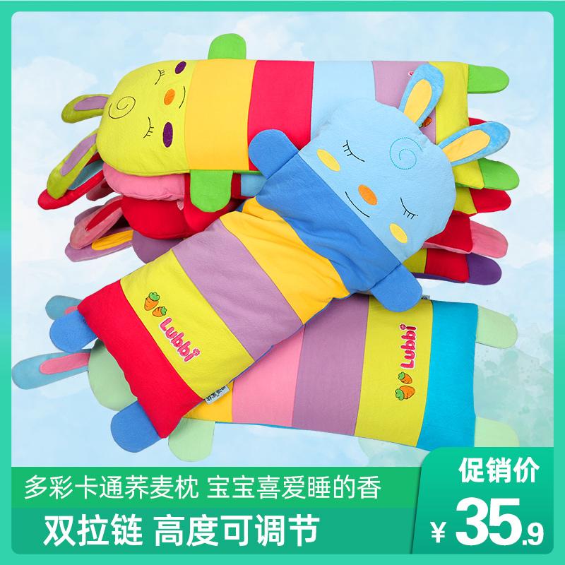 双漫兔宝宝枕头儿童枕头四季通用0-2-3-6岁婴儿卡通荞麦夏季透气