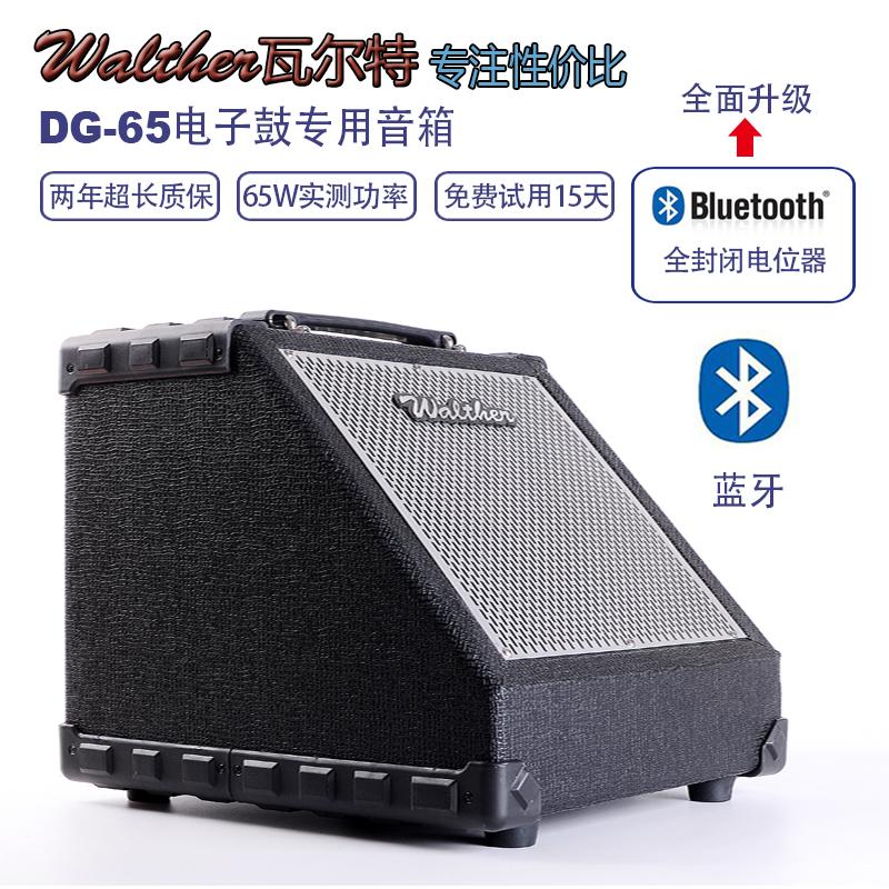 Walther плитка стюарт DG65 электронный барабан динамик сэр барабан полка барабан клавиатура портативный специальный монитор звук