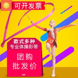 儿童舞蹈彩带艺术体操彩带成人飘带跳舞丝带七彩色幼儿园演出道具图片