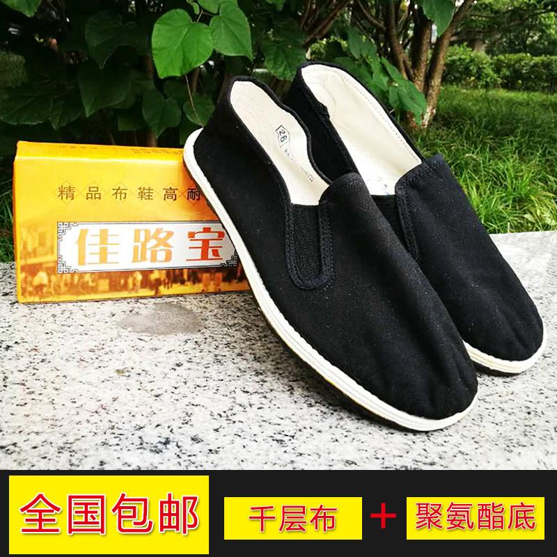 佳路宝老北京布鞋军板鞋女千层底工作防臭男鞋防滑透气黑色布鞋