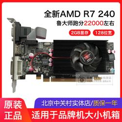 全新AMD原装R7 240半高显卡2G小机箱显卡DDR5游戏高清4K显卡刀卡