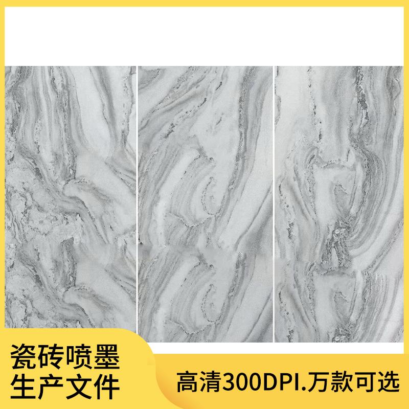 喷墨瓷砖自由连纹设计文件无限连纹花色岩板石材PSB高清打印UV
