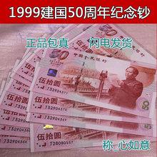 Монеты, банкноты и купюры > Памятные банкноты.