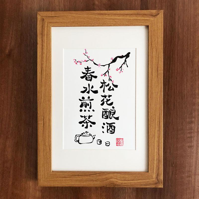 绝美惬意小画~松花酿酒春水煎茶挂画手写手绘摆台文艺创意治愈