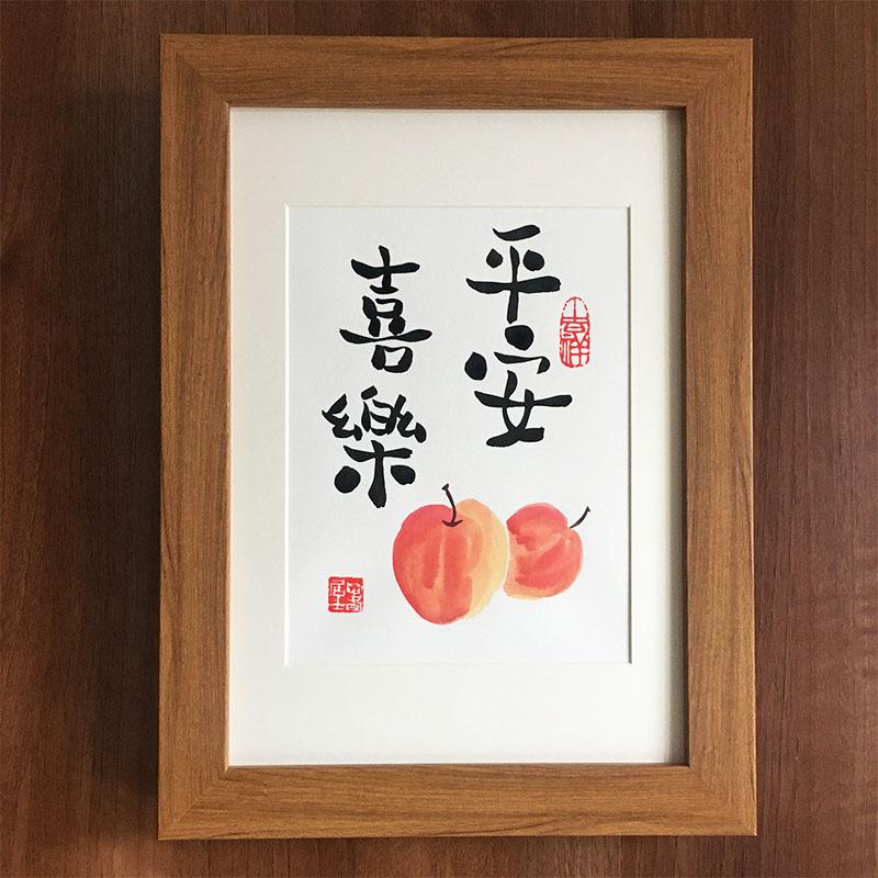 擺臺寓意國畫書法相框裝飾畫兩顆手繪蘋果~喜慶掛畫平安喜樂字畫