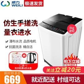 威力XQB80-8019X智能8kg公斤家用大容量波轮全自动洗衣机脱水甩干图片