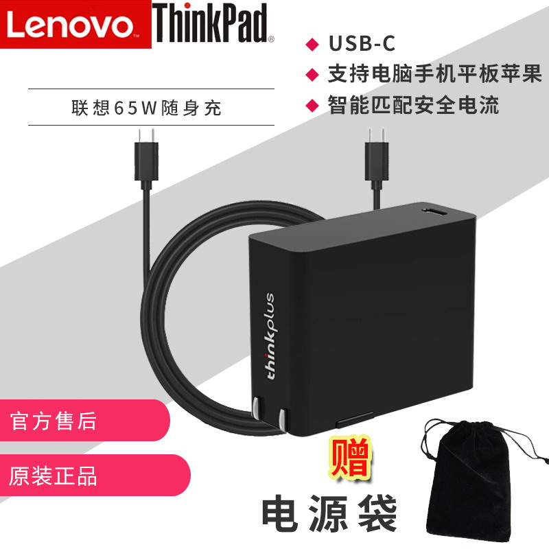 联想65w mac小米vivo华为oppo苹果10-22新券
