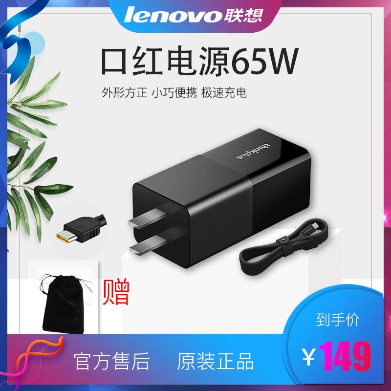 联想电源适配器thinkplus口红移动快充type-c65w笔记本手机充电器图片