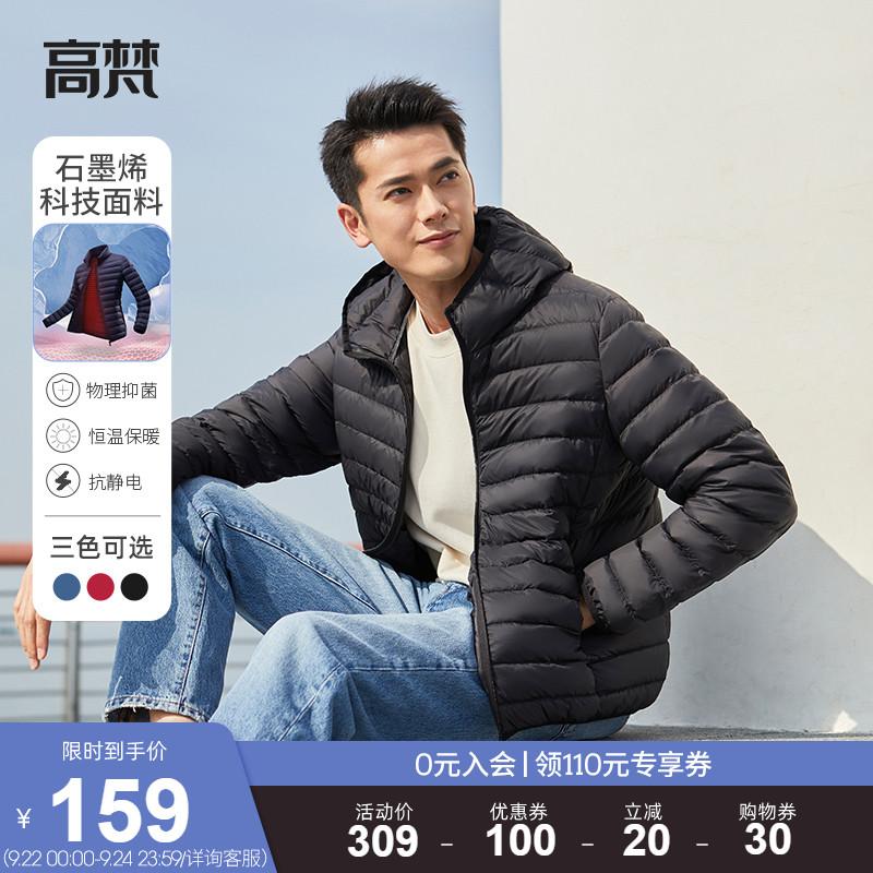 【石墨烯】高梵2021年新款男士抑菌羽绒服短款轻薄白鸭绒秋冬外套