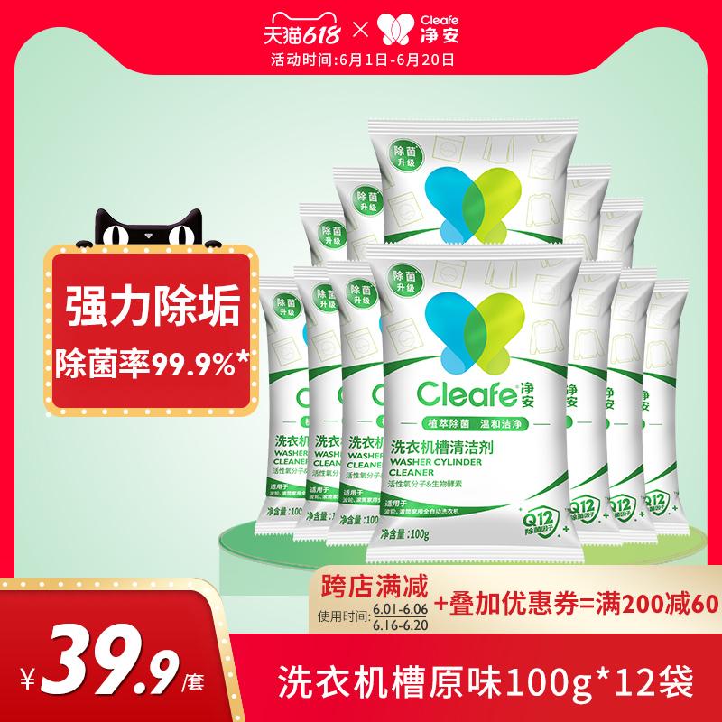 净安洗衣机槽清洁剂100g*12包清洗剂全自动滚筒内筒除垢剂非杀菌
