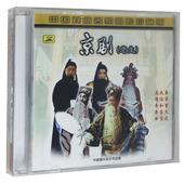 高庆奎 中国戏曲名家唱腔珍藏版 京剧老生 周信芳
