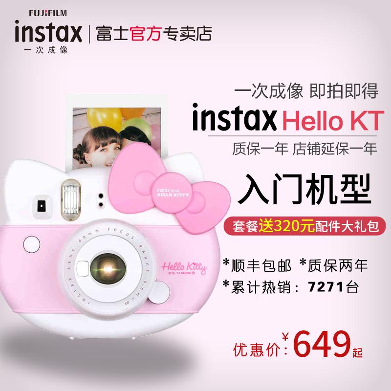 富士相机 mini HelloKitty相机 一次成像美颜可爱款含拍立得相纸