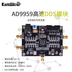 射频信号源 AD9959 信号发生器 四通道DDS模块 性能远超AD9854