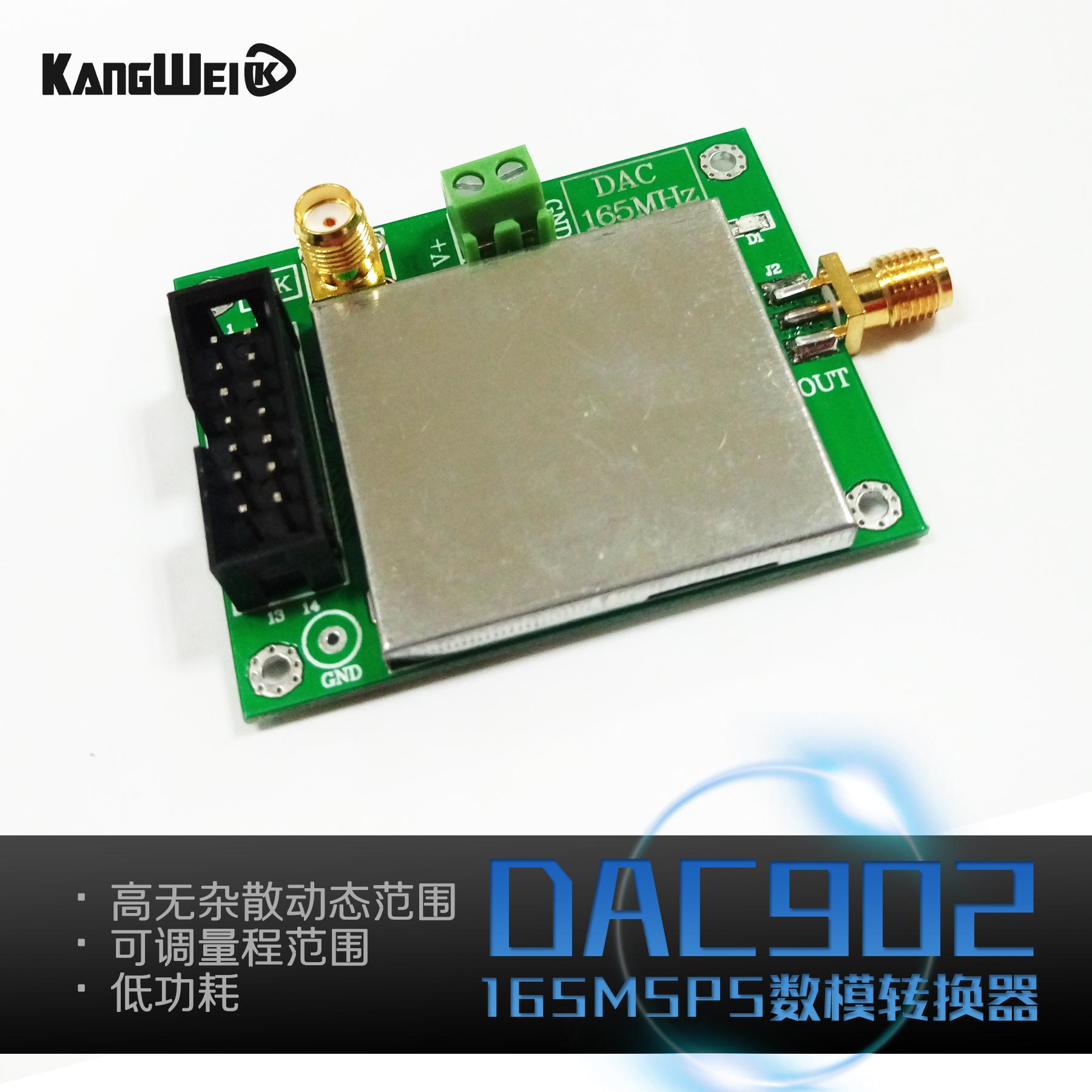 高速DA数模转换模块 DAC902E 高SFDR 12位 165MSPS 康威科技