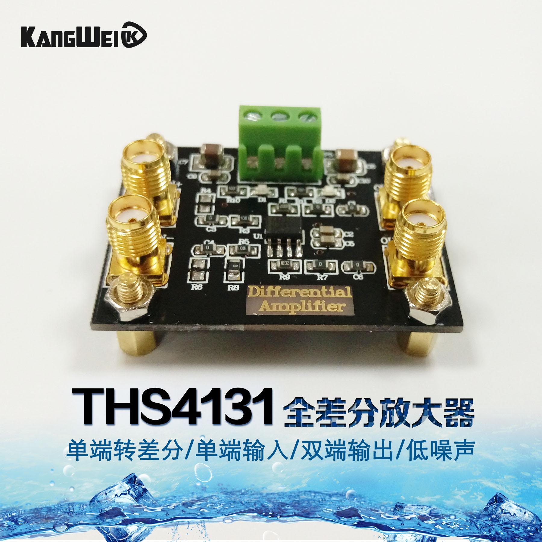 THS4131全差分放大器模块 单端转差分 单端输入 双端输出 低噪声