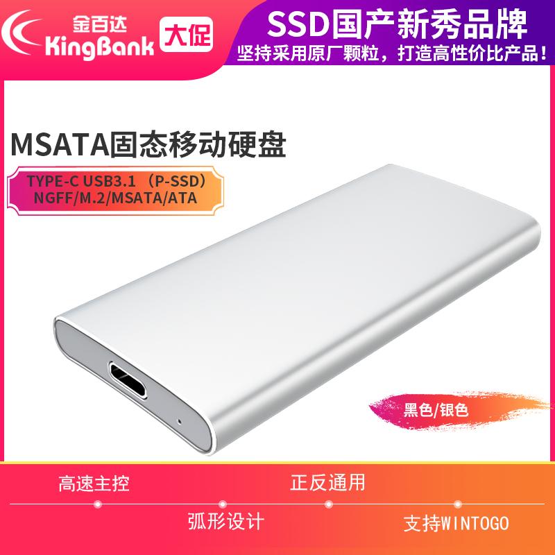 金百达KINGBAN mSATA转USB3.1移动硬盘盒mSATA SSD固态硬盘盒高速
