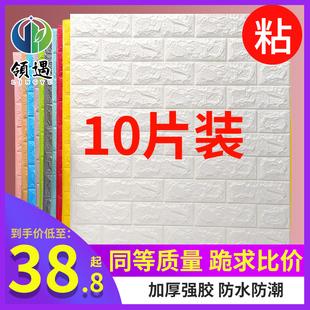 3d立體牆紙自粘牆貼卧室温馨裝飾背景牆面壁紙泡沫磚防水防潮貼紙