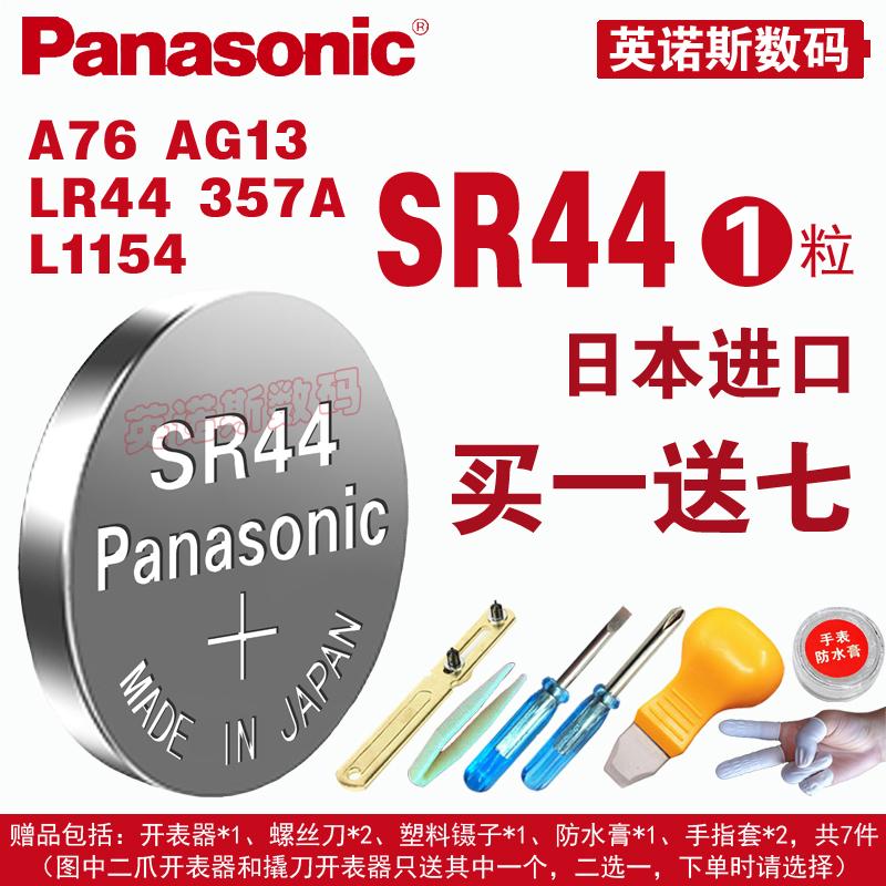 松下SR44纽扣电池A76 AG13 L1154 357a LR44氧化银1.55V手表电子,可领取3元天猫优惠券