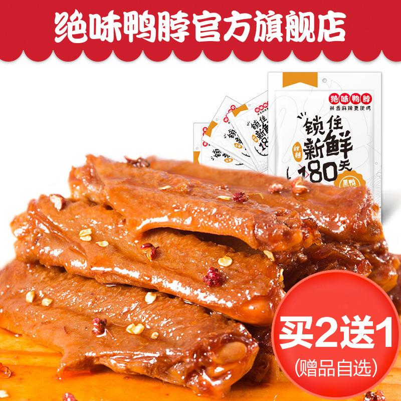 绝味鸭脖甜辣卤鸭翅200g真空小包装零食 休闲食品正宗小吃