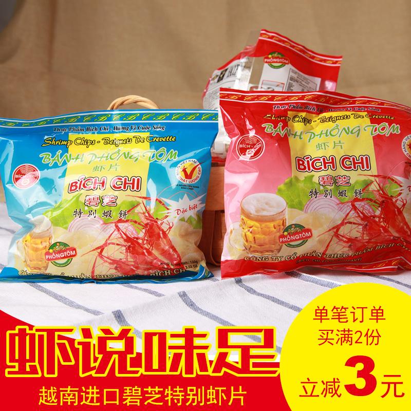 タイ産の碧芝エビの炒め物として、豚肉とエビの炒め物が必要です。