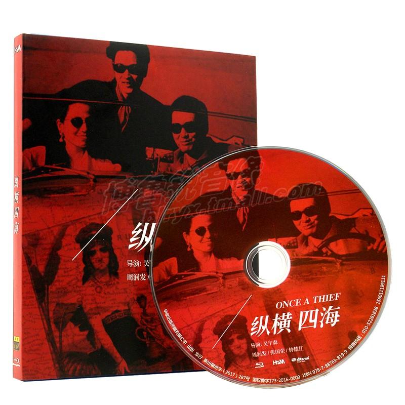 华录蓝光碟纵横四海1991动作片周润发张国荣正版BD高清电影光碟片