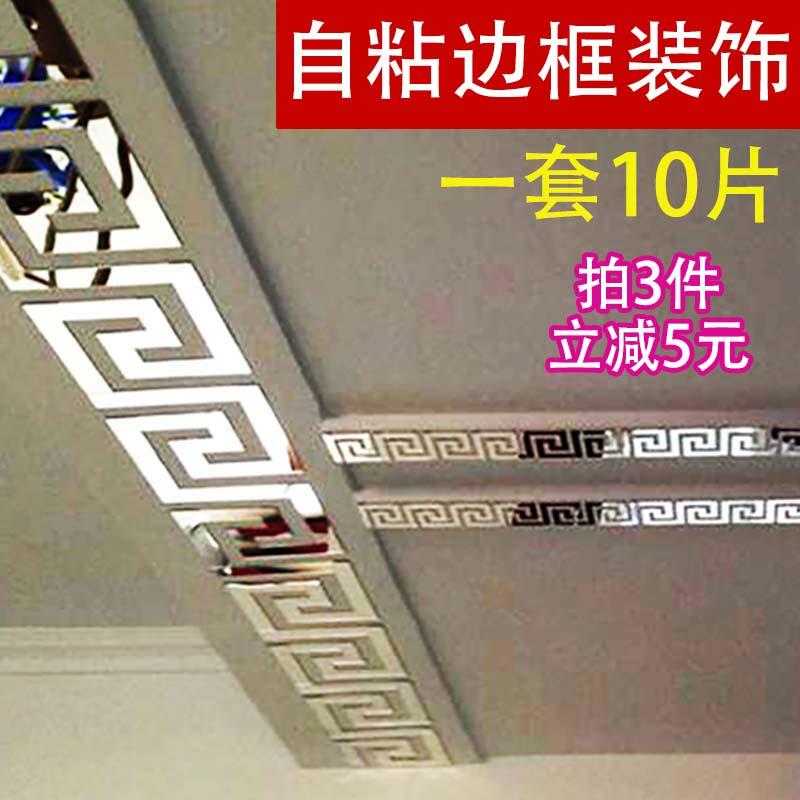 亚克力镜面顶角腰线墙贴纸自粘电视背景墙镜子吊顶边框装饰条自装