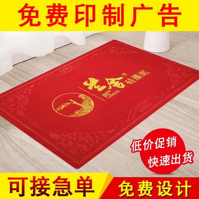 广告礼品地垫定制logo门垫进门脚垫订制红地毯迎宾防滑可机洗商用