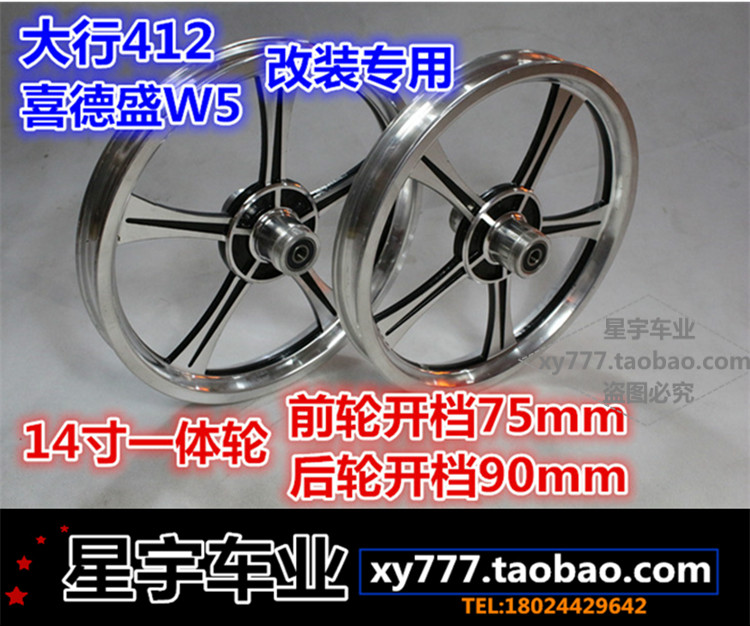 Большой хорошо 412/ счастливый мораль держать W5 ремонт специальный 14 дюймовый велосипед один алюминиевых сплавов первый раунд круглое тело колесо колеса