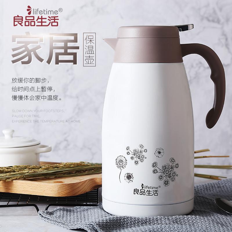 良品生活304不锈钢保温壶 大容量家用保温瓶保温水壶暖壶2L