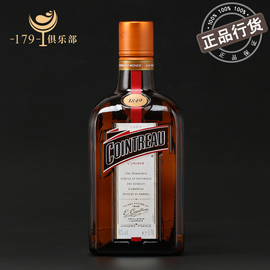 洋酒 法国原装进口 君度力娇酒 香橙味甜酒 COINTREAU 700ml 烘焙图片