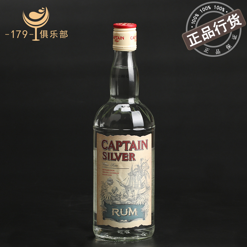 高曼德白朗姆酒 CAPTAIN SILVER RUM 牙买加原装进口基酒 洋酒