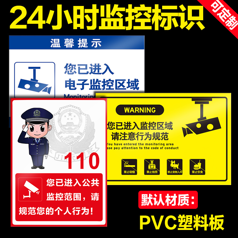 Police remind you that you have entered the 24-hour video surveillance area, please pay attention to the behavior of aluminum PVC board stickers