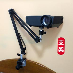 投影仪支架床头桌面桌边折叠架万向悬臂相机摄像机通用支架