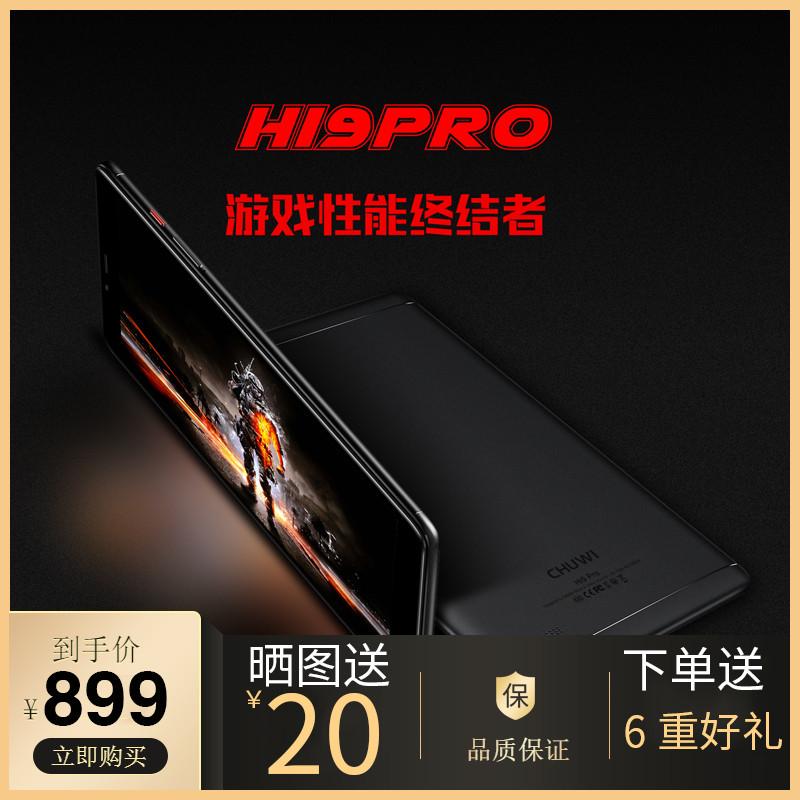 CHUWI/驰为 Hi9 pro 8.4英寸游戏平板电脑超薄设计WIFI安卓王者