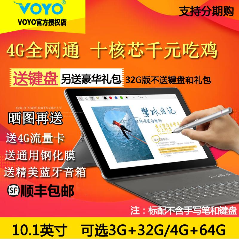 Voyo i8 Max 十核超薄安卓智能游��4G全�W通二合一平板��X手�C