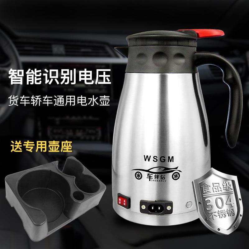 车载烧水壶电热水壶24v车用货车电热杯热水器12v烧开水通用电水壶