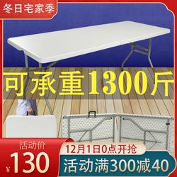 折叠桌户外便携式地摊摆摊桌家用简易吃饭小餐桌椅学习塑料长桌子