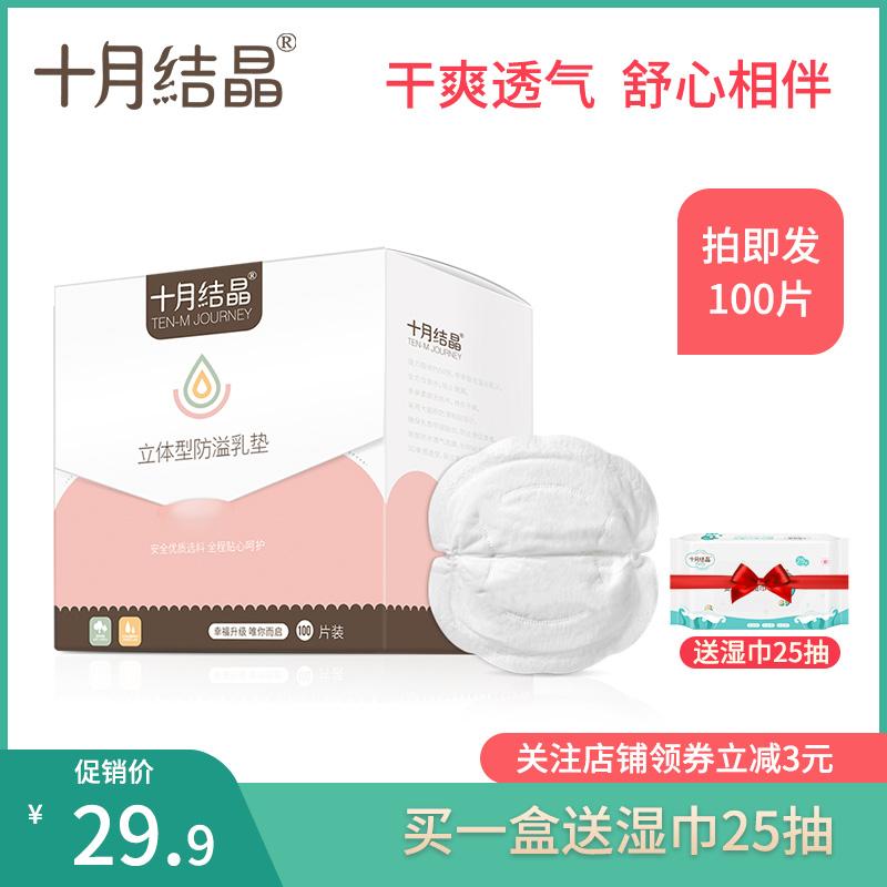 十月结晶防溢乳垫一次性溢乳垫儿超薄哺乳期防漏奶贴春夏季100片