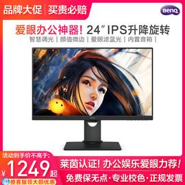 【保無點/當天發貨】明基IPS顯示器24英寸BL2480T萊茵認證愛眼智慧調光程序員辦公電腦液晶PS4屏幕 旋轉豎屏圖片