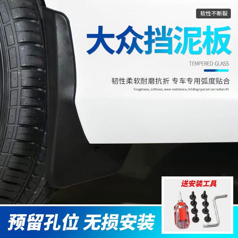 大众途安L挡泥板凌度改装配件蔚领专用途观L汽车用品cc软泥挡皮新