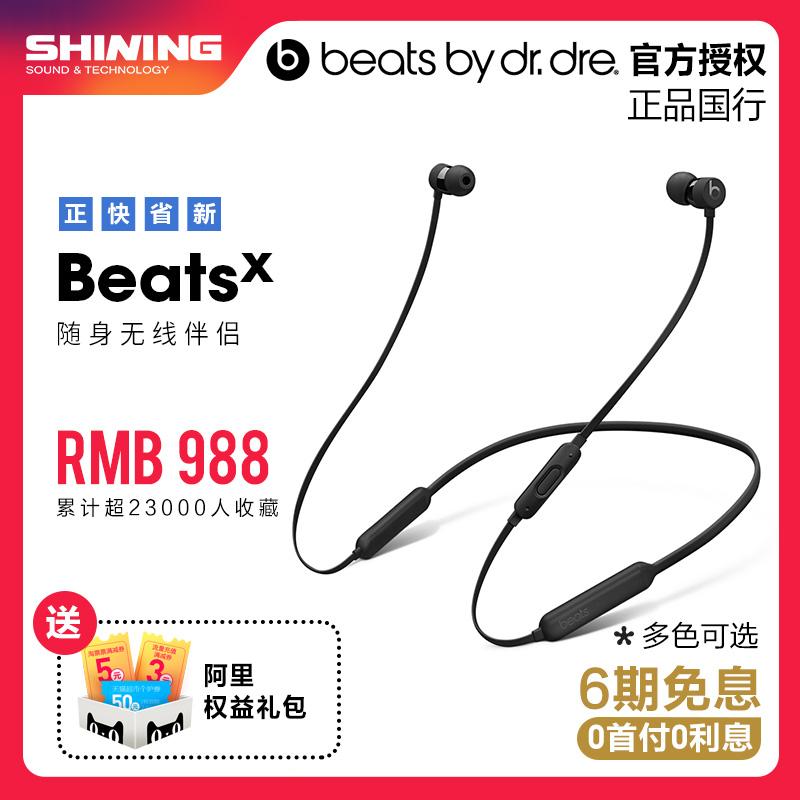 6期免息?Beats BeatsX无线蓝牙运动耳机入耳式魔音x颈挂脖式B耳塞式线控耳麦苹果手机通用耳机