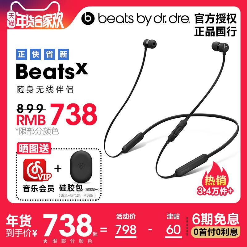 【年货节738元起】Beats BeatsX无线蓝牙运动耳机入耳式魔音x颈挂脖式B耳塞线控苹果通用健身手机跑步男女生