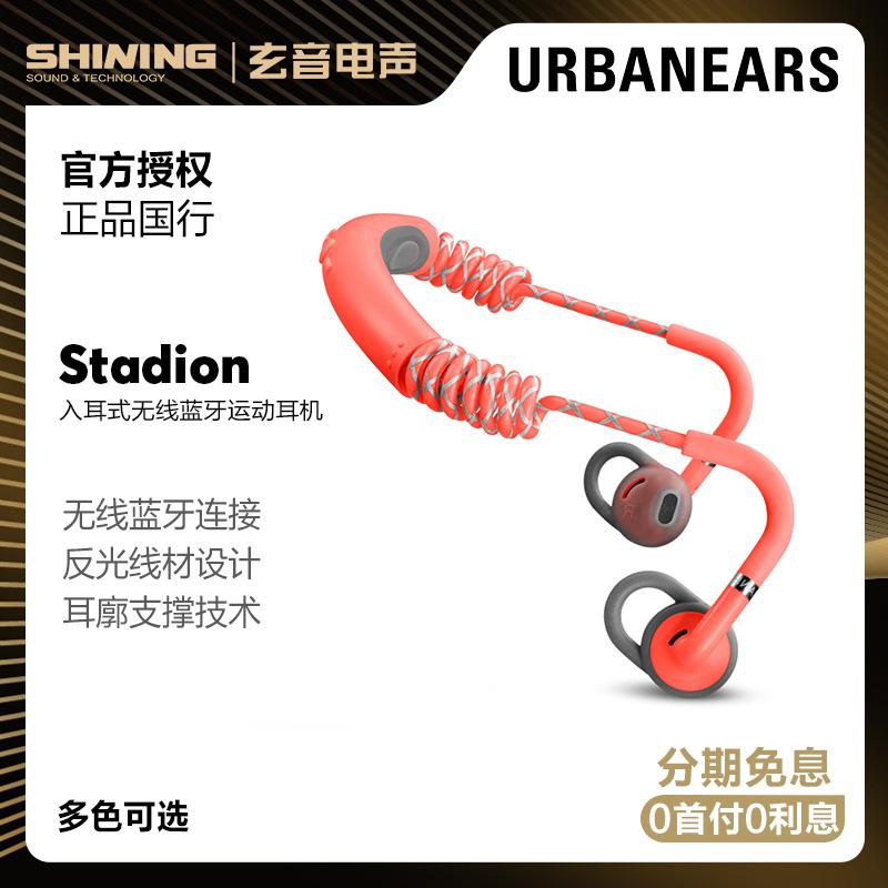 城市之音 urbanears STADION 后挂式无线蓝牙运动耳机跑步耳塞