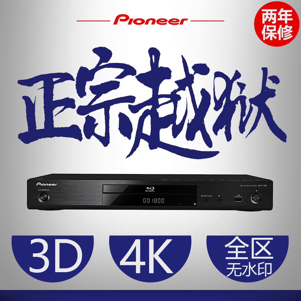 Pioneer先锋 蓝光DVD影碟机质量好吗,好