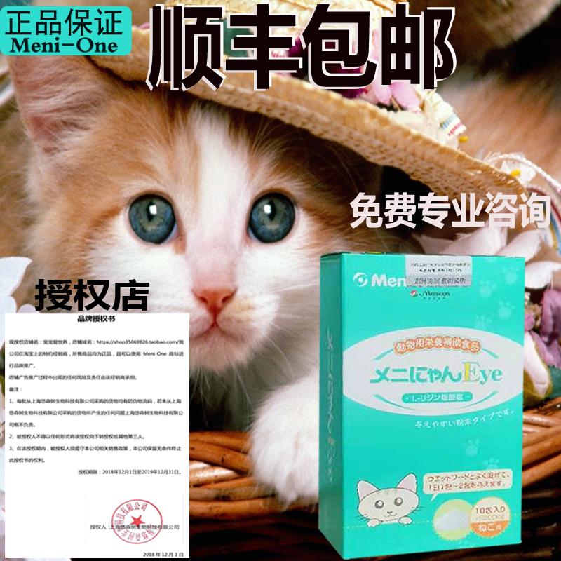 美尼喵赖氨酸猫胺猫咪鼻吱宠物感冒幼猫鼻涕猫眼泪猫氨粉鼻10支
