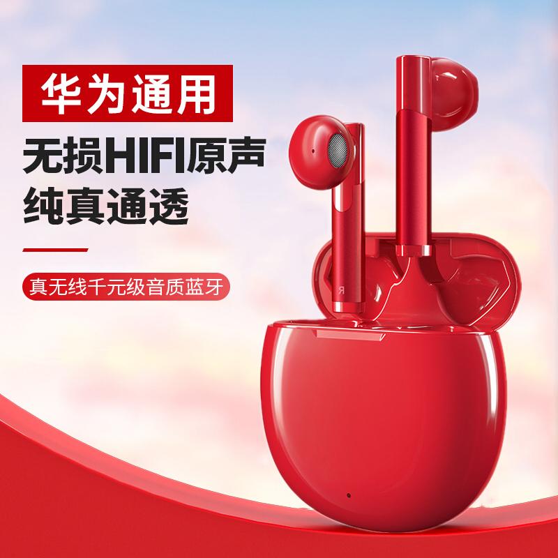 蓝牙耳机2021年新款高端音质适用华为真无线双耳蓝牙耳机无线耳机淘宝优惠券